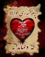 Memuji atau bershalawat kepada Rasulullah bukan merupakan perbuatan bid'ah. Bahkan bisa menjadi wajib dilakukan.